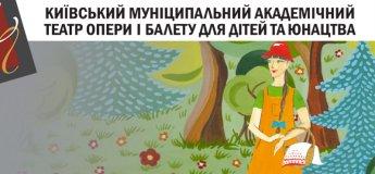 """Опера """"Красная шапочка"""""""