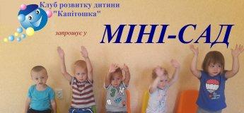 Міні-сад  для діток 1,6 - 5 років