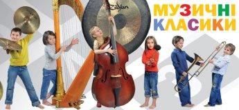 Симфоническая азбука. Музыкальные классики для детей и их родителей