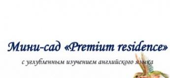 """Мини-сад """"Premium residence"""""""