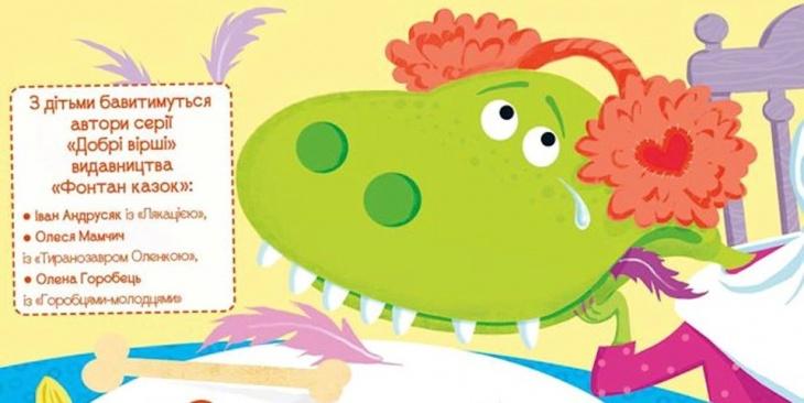 """Дитяча субота. """"Як правильно лякатися тиранозавра"""""""