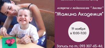 """Мамина Академия в центре """"Аист"""""""