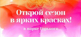 Фестиваль красок «HoliPark 2018»