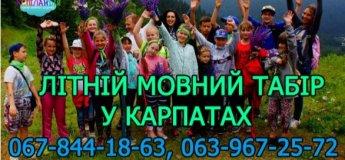 Дитячий лінгвістичний табір у Карпатах