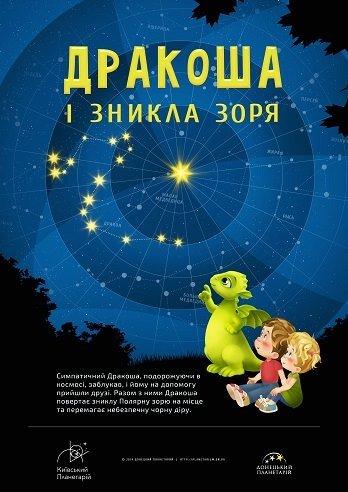 Дракоша и исчезнувшая звезда + Космическая викторина