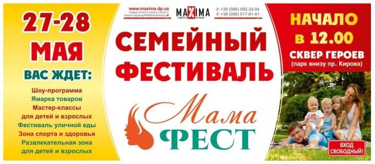 Мама Фест