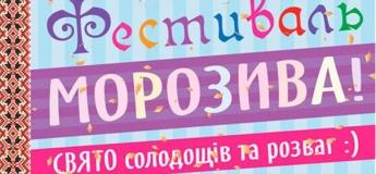 Всеукраинский фестиваль мороженого ко Дню Киева