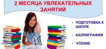 Экспрес- курсы: Чтение, Каллиграфия. Подготовка к школе