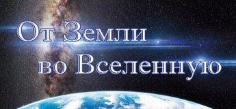 От Земли во Вселенную