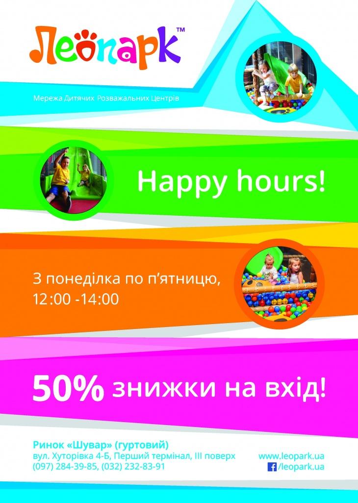 "Акція ""Happy Hours"""