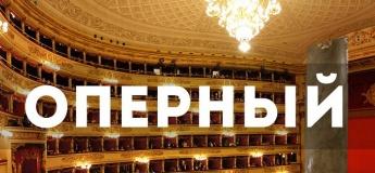 Уникальная экскурсия в оперный театр!