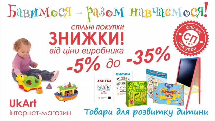 Спільні покупки - дитячі розвиваючі іграшки