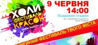 Сімейний фестиваль фарб Холі