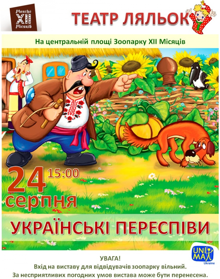 Українські переспіви. Спектакль театра кукол в Зоопарке ХІІ Месяцев