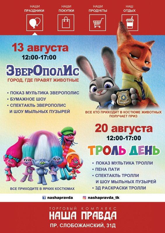 Вечеринка «Зверополис» в ТК «Наша Правда»