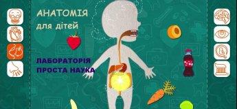 """Цікава анатомія у лабораторії для малюків """"Проста Наука"""""""