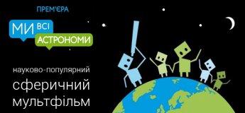 """Мультфильм """"Мы все астрономы"""""""