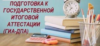 Подготовка к государственной итоговой аттестации (ГИА)