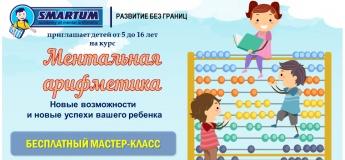 Бесплатный пробный урок по ментальной арифметике