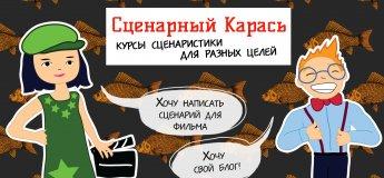 "Курс ""Сценарний Карась"""