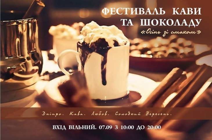 Фестиваль кави та шоколаду