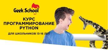 """Набір в групи на курс """"Програмування Python"""" для школярів 13-16 років"""
