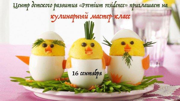 """Кулинарный мастер-класс """"Фаршированные яйца"""""""