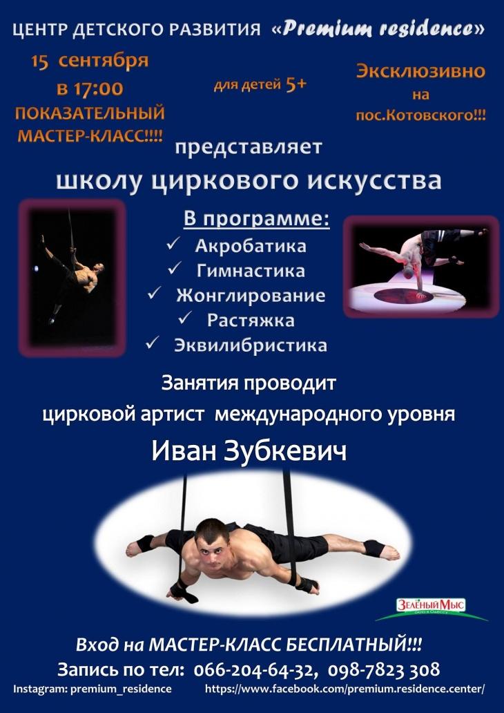 """Показательный мастер-класс """"Школа циркового искусства"""""""