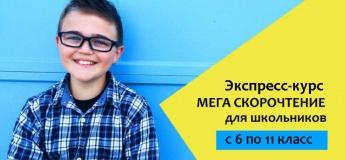 МегаСкорочтение, Экспресс-курс для детей 12-16 лет
