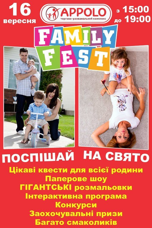 Фестиваль FAMILY FEST – свято для всієї родини у ТРЦ APPOLO