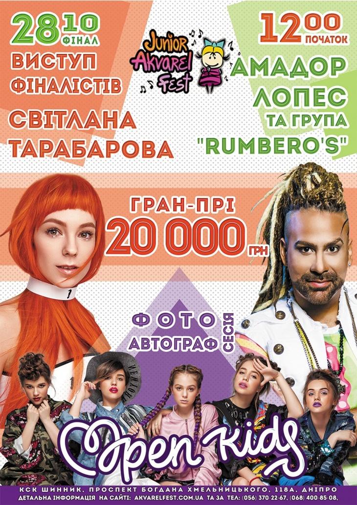 AKVAREL JUNIOR FEST