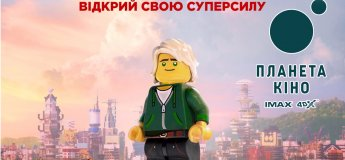 """Lego Ніндзяго фільм в """"Планеті Кіно"""""""