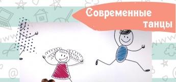 Современные танцы для детей в Семейным клубе Shalom baby