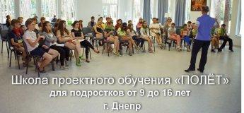 Внешкольное обучение для подростков