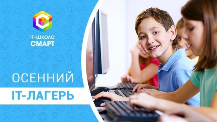 Осенний городской IT-лагерь в Днепре