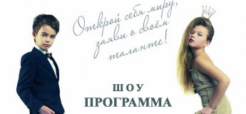 Конкурсная шоу-программа «Мистер и Мисс Дамиани»