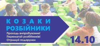 """День козацтва в """"Дитячій Планеті"""""""