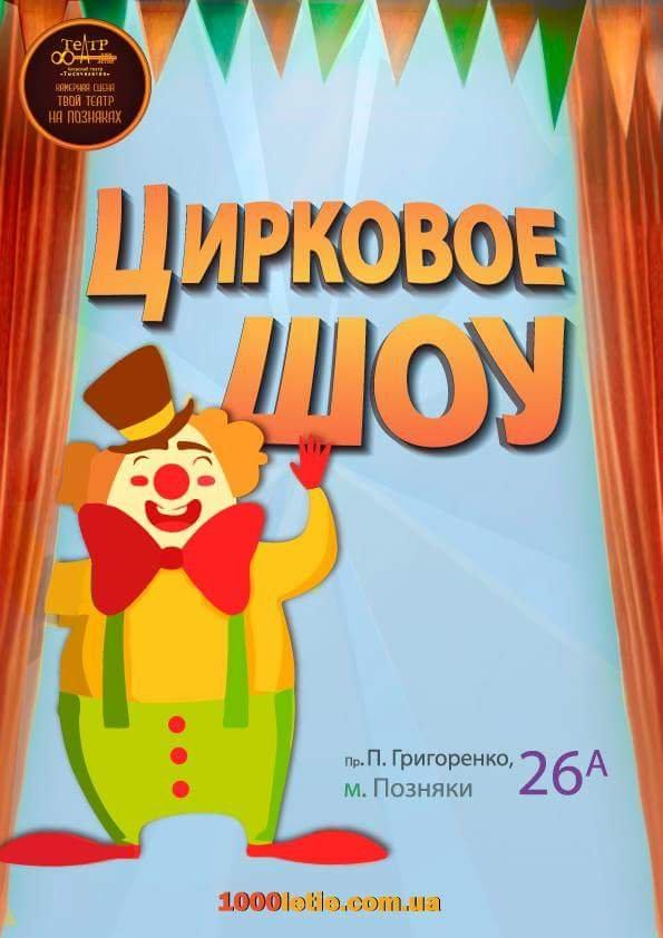Циркове шоу