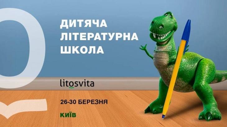 Детская литературная школа