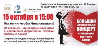 Благотворительный концерт в помощь Миле Ребриковой
