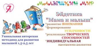 "Раннее развитие ""Эйдетика: мама и малыш"""