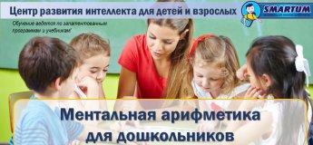 Бесплатный пробный урок по Ментальной арифметике для дошкольников