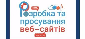 """Навчальний курс: """"Розробка та просування веб-сайтів"""""""