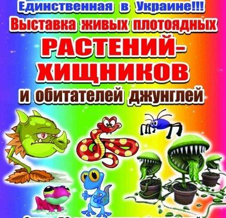 Выставка плотоядных растений-хищников и обитателей Джунглей