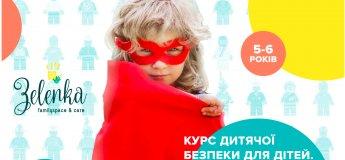 Незнайомець - СТОП! Тренінг для дітей 5-6 років