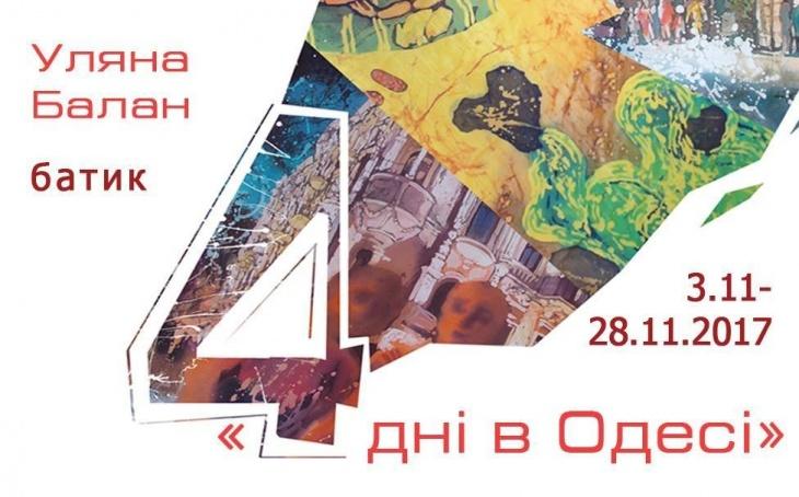 Выставка батика Ульяны Балан