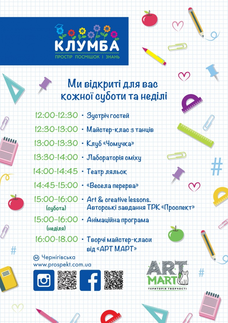 "Мастер-классы Art&Creative lessons в ТРК ""Проспект"""