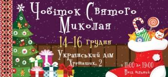 """Ярмарка праздничных подарков """"Сапожок Святого Николая"""""""