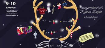 Казкове Різдво на Кураж Базарі