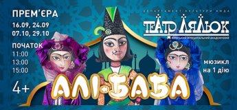 Алі-Баба + сертифікат до одного з центрів розваг на вибір